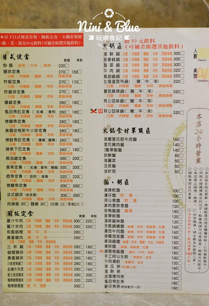 阿Q茶舍 台中簡餐 茶店01