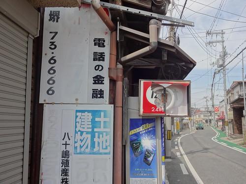 堺市西区浜寺石津町中3丁
