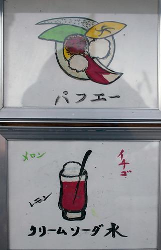 伊勢市・食事と喫茶寿パフェとクリームソーダイラスト
