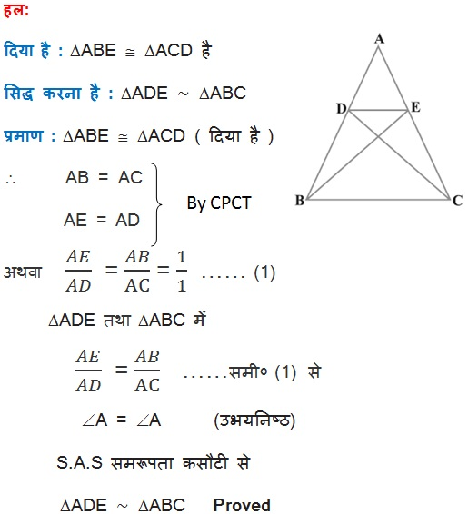 triangle class 10 Ex 6.3 in Hindi Medium