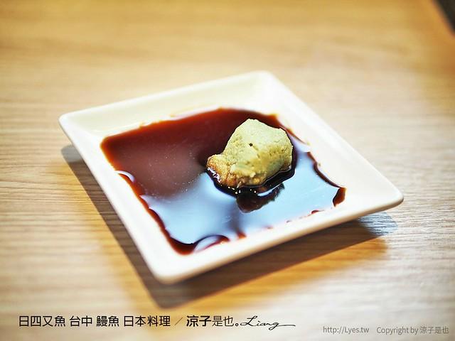 日四又魚 台中 鰻魚 日本料理 44