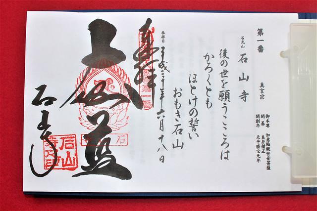 ishiyamadera-gosyuin024