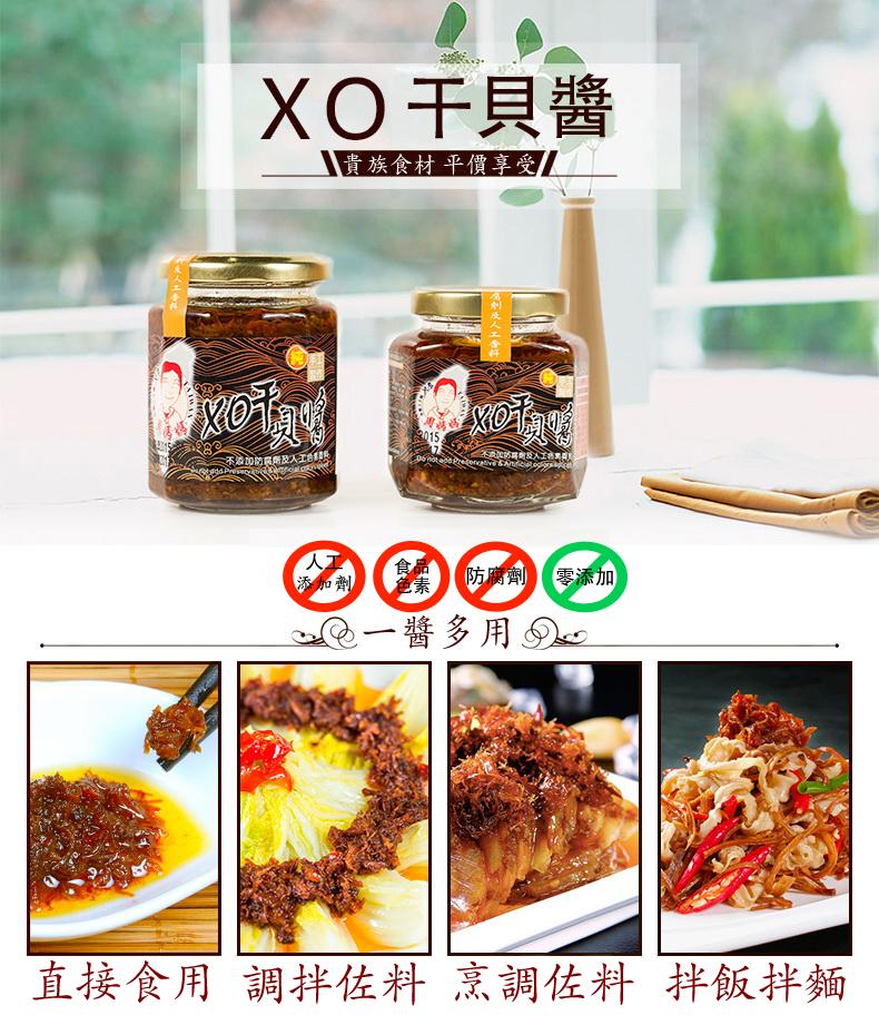 xo醬系列繁體