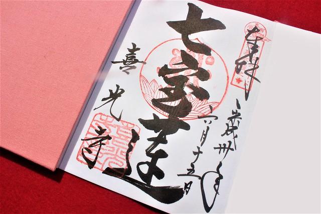kikouji-gosyuin001