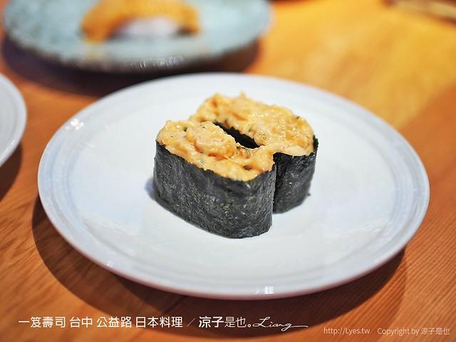 一笈壽司 台中 公益路 日本料理 14
