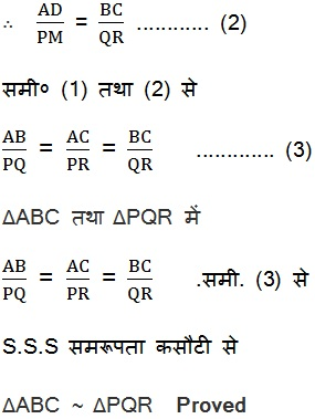 Download NCERT Solutions For Class 10 Maths Hindi Medium 6.3 60