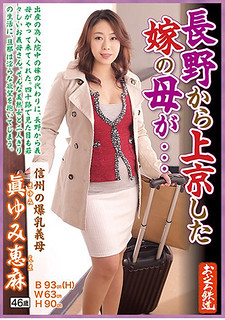 OFKU-083 The Mother Of The Bride Who Came To Tokyo From Nagano … … Shogun 's Mother – In – Law Mother Shinyami Erika OFKU – 083