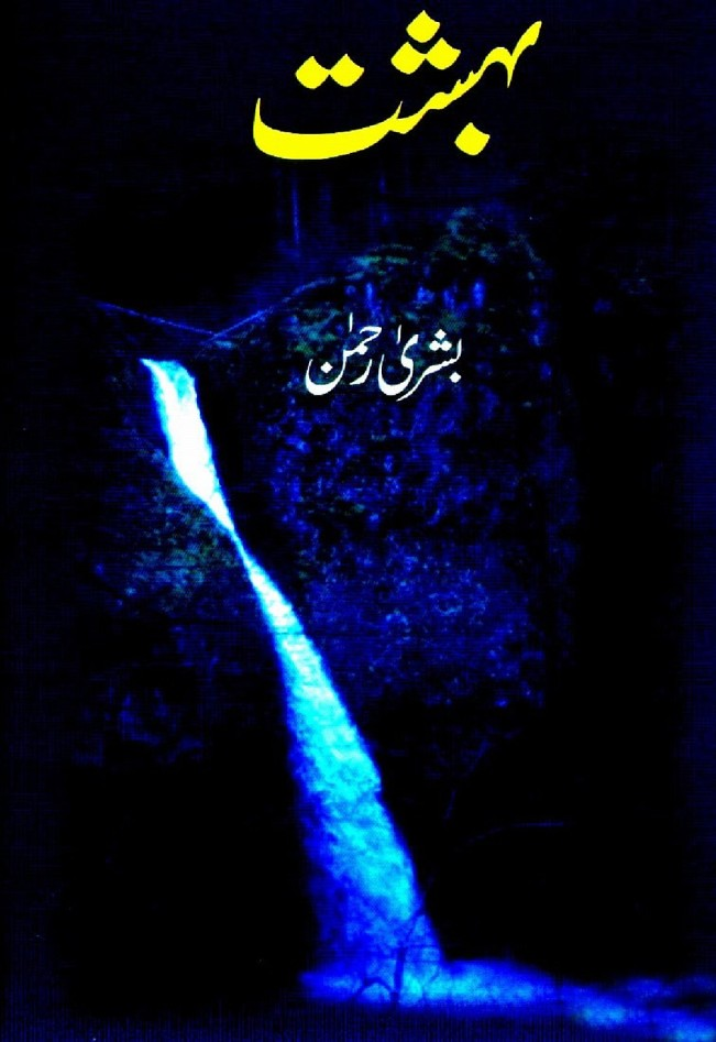Bahisht is writen by Bushra Rehman; Bahisht is Social Romantic story, famouse Urdu Novel Online Reading at Urdu Novel Collection. Bushra Rehman is an established writer and writing regularly. The novel Bahisht Complete Novel By Bushra Rehman also