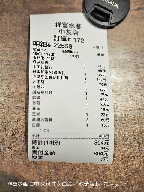 祥富水產 台中 火鍋 中友百貨 22