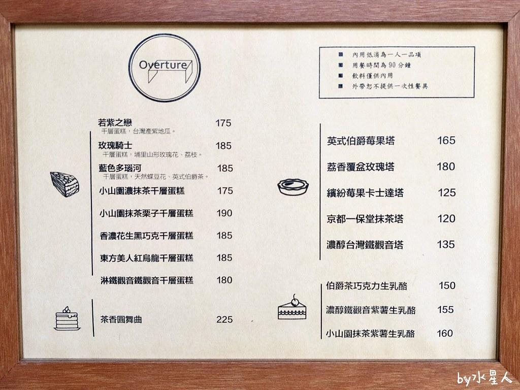 42080683695 beca8d9ef4 b - Overture序曲審計366甜點專賣店,千層蛋糕好好吃但不便宜
