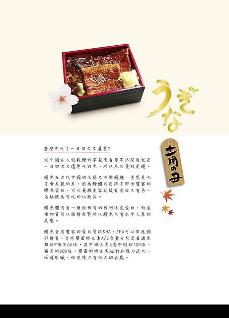 日四又魚 菜單4