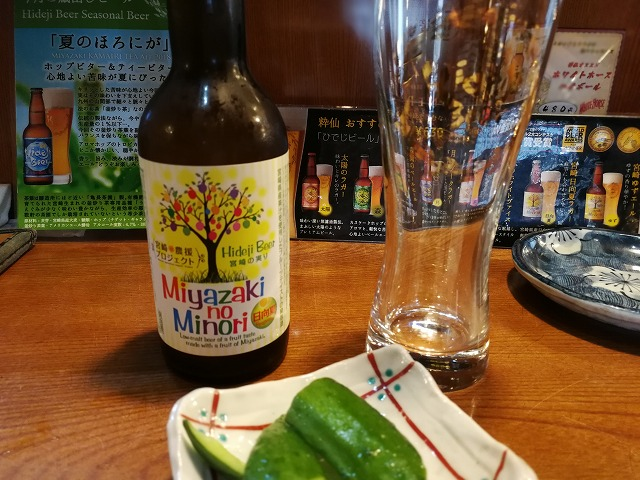 <p>日向夏ビール</p>