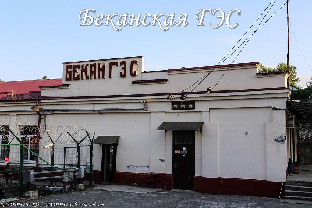 Беканская ГЭС