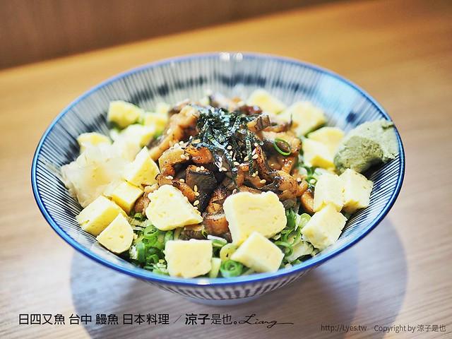 日四又魚 台中 鰻魚 日本料理 29