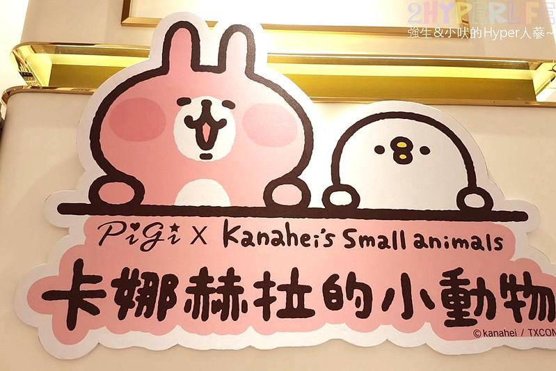 秀泰生活台中文心店-卡娜赫拉的小動物- (7)