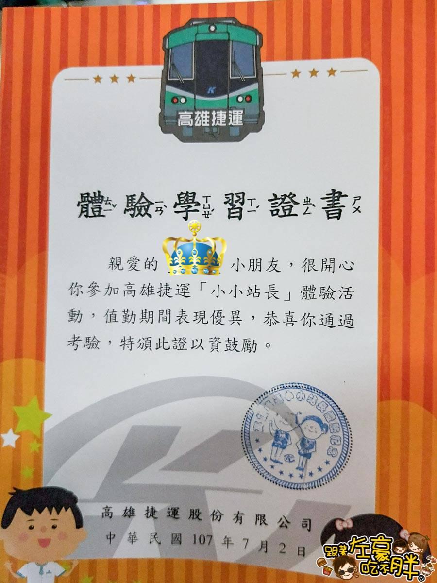 高雄捷運小小站長體驗營-41