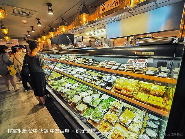 祥富水產沙茶火鍋超市