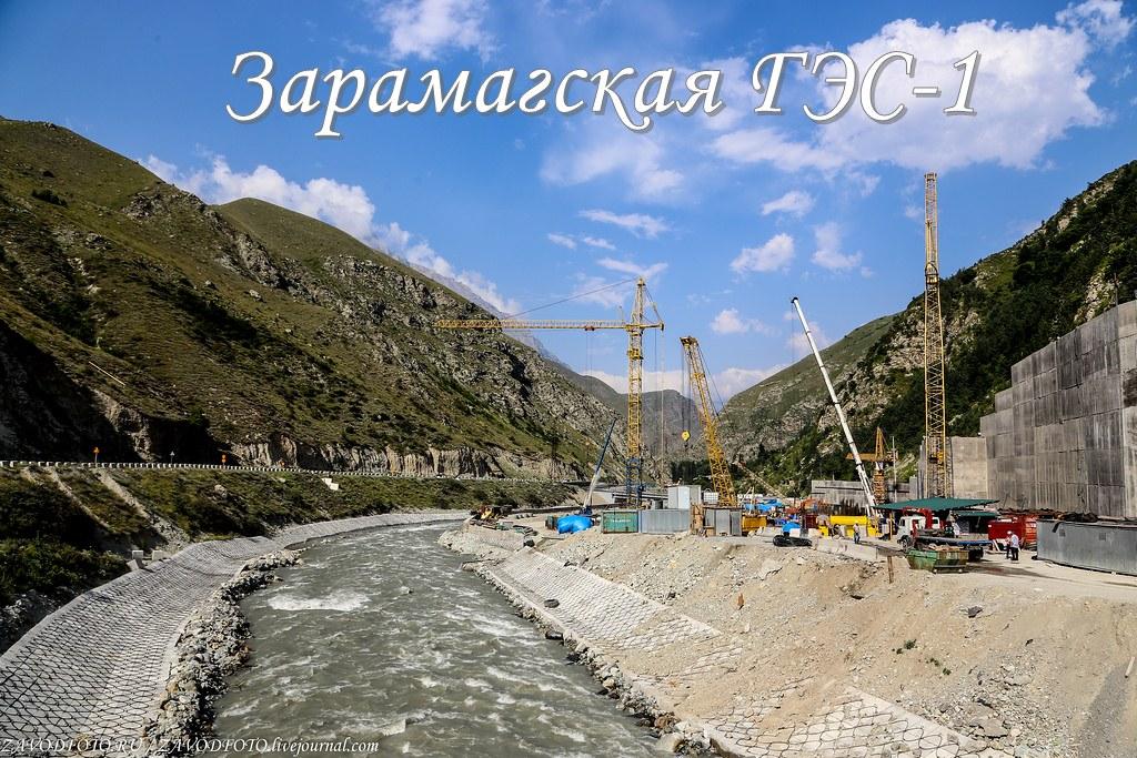 Зарамагская ГЭС-1
