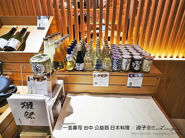 一笈壽司 台中 公益路 日本料理 43