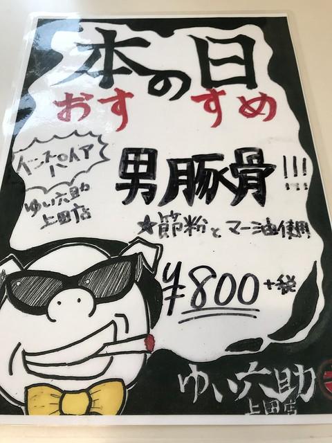 2018.6.23 あずみ亭
