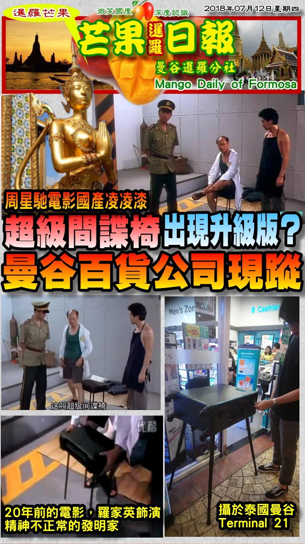 180712芒果日報--國際新聞--星爺超級間諜椅,百貨公司展示中