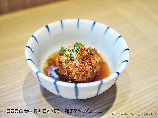日四又魚 台中 鰻魚 日本料理 11