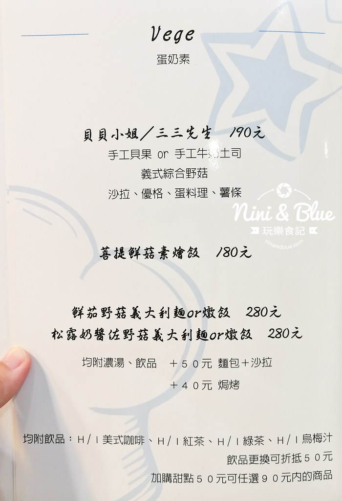 吧林咖啡 菜單 Menu 台中陜西路06