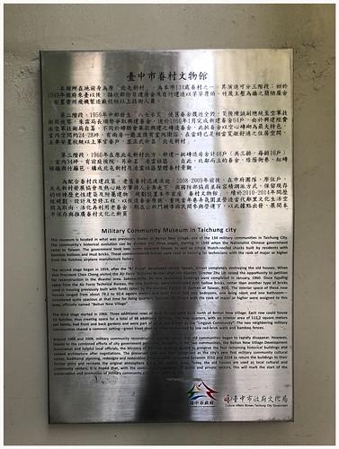 台中市眷村文物館