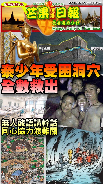180713芒果日報--國際新聞--泰少年受困洞穴,全數獲救創奇蹟