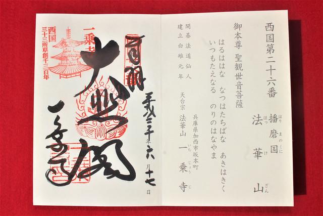 ichijoji-gosyuin007