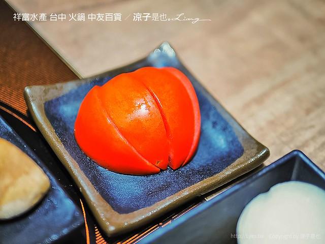 祥富水產 台中 火鍋 中友百貨 36