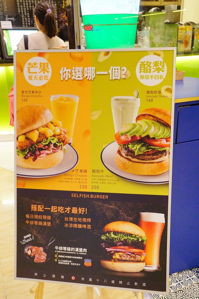 板橋大遠百美食 Selfish Burger 喀漢堡