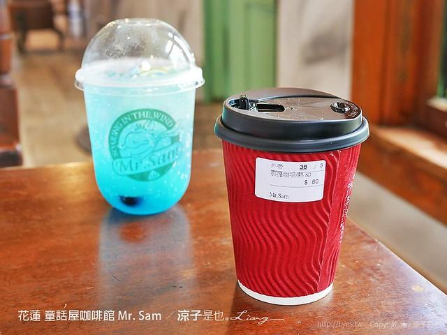 花蓮 童話屋咖啡館 Mr. Sam 1