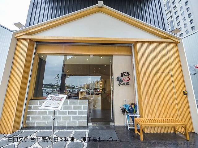 日四又魚 台中 鰻魚 日本料理 52