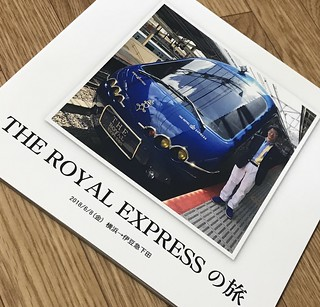 The Royal Express の旅 アルバム 出来上がり!!