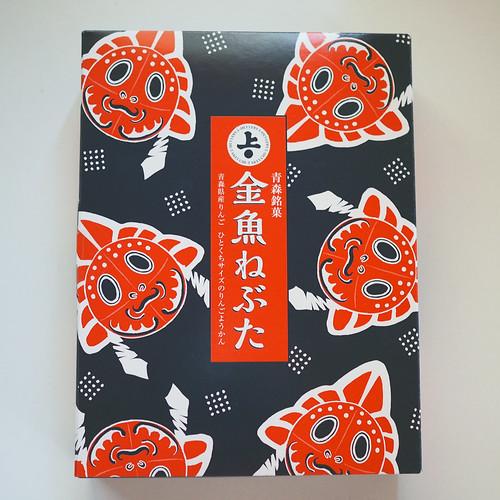 武内製飴所・金魚ねぶた羊羹パッケージ