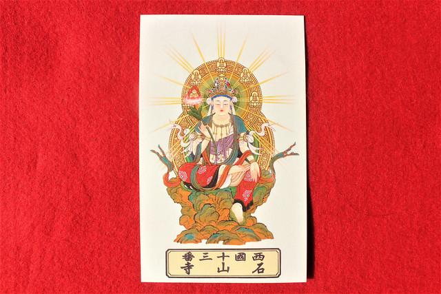ishiyamadera-gosyuin030