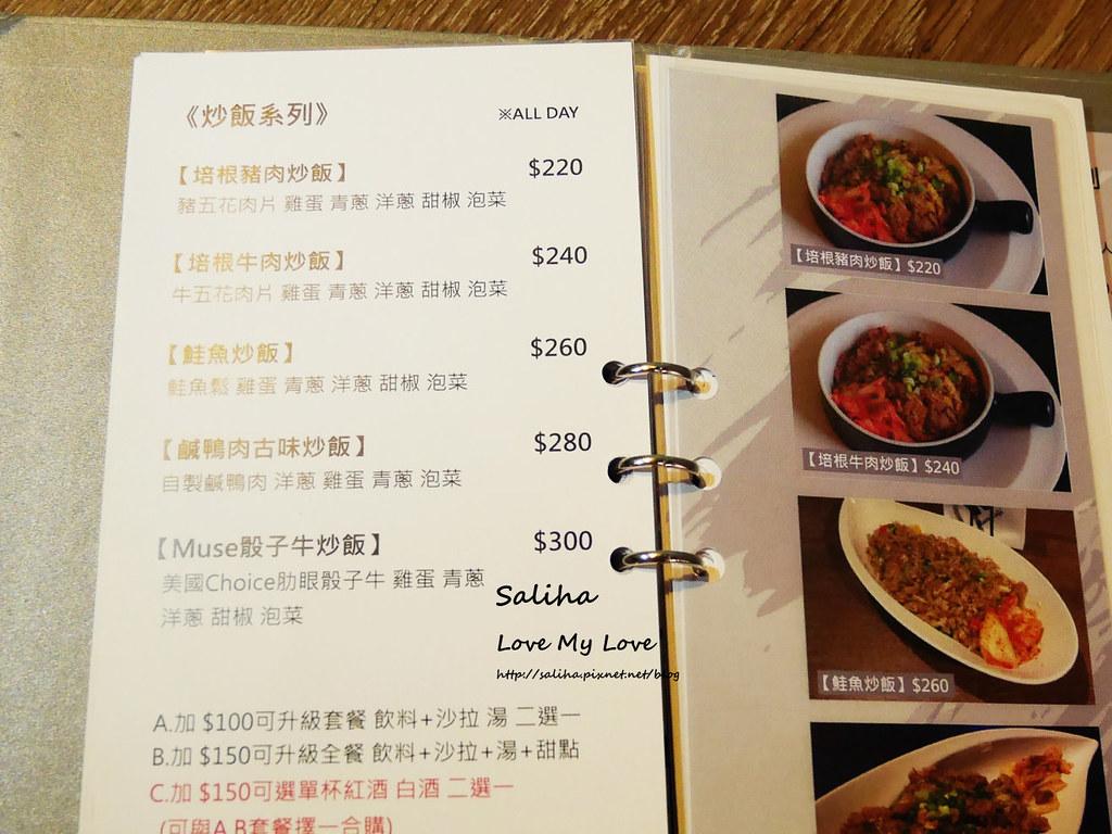 台北松山南京三民站餐廳Muse Cafe繆思咖啡菜單價位menu訂位 (3)