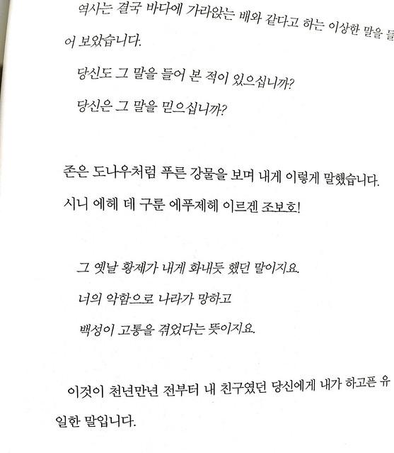 독서노트 | 소현세자의 진짜공부4