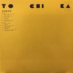 渡辺香津美:TO CHI KA(INNER 1)