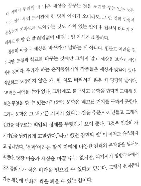 독서노트 | 온작품읽기4