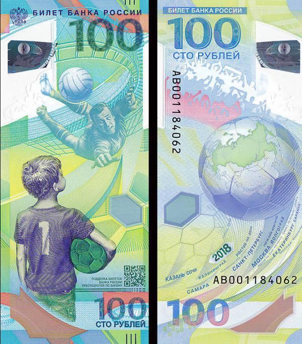 100 ruských rubľov Rusko 2018, FIFA P278