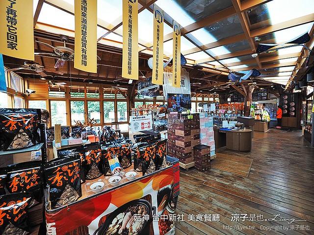 菇神 台中新社 美食餐廳 25