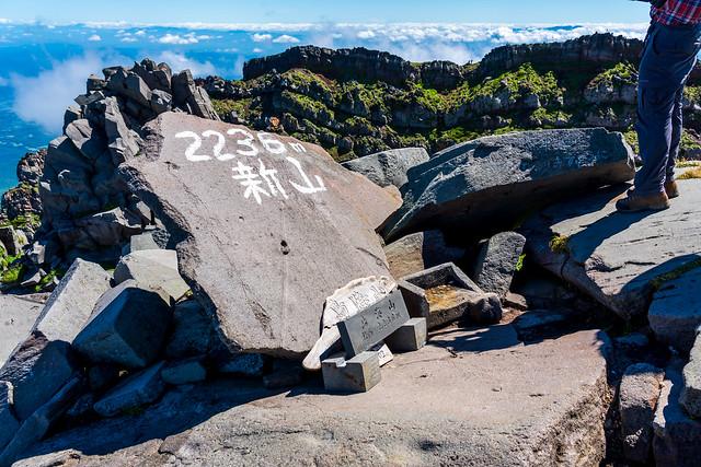 鳥海山(新山)登頂