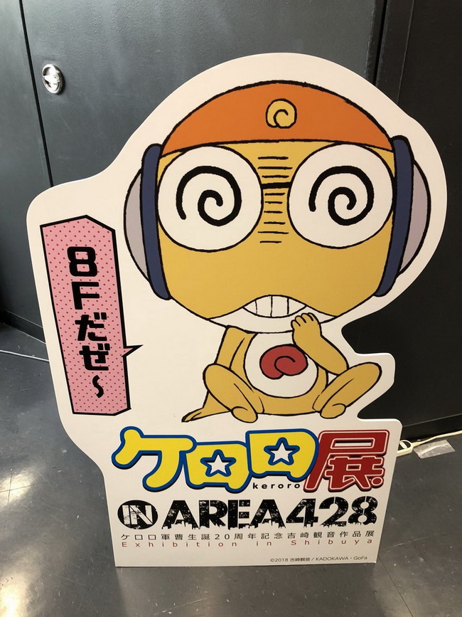 Keroro-In-Area428_50