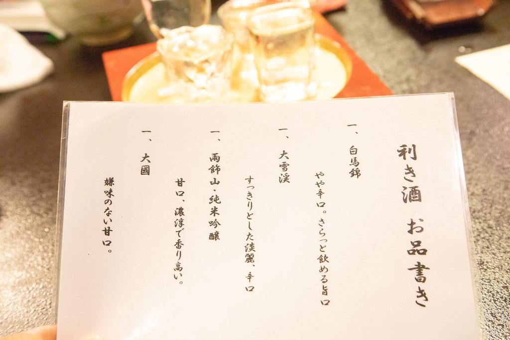 Nagano_otari-172