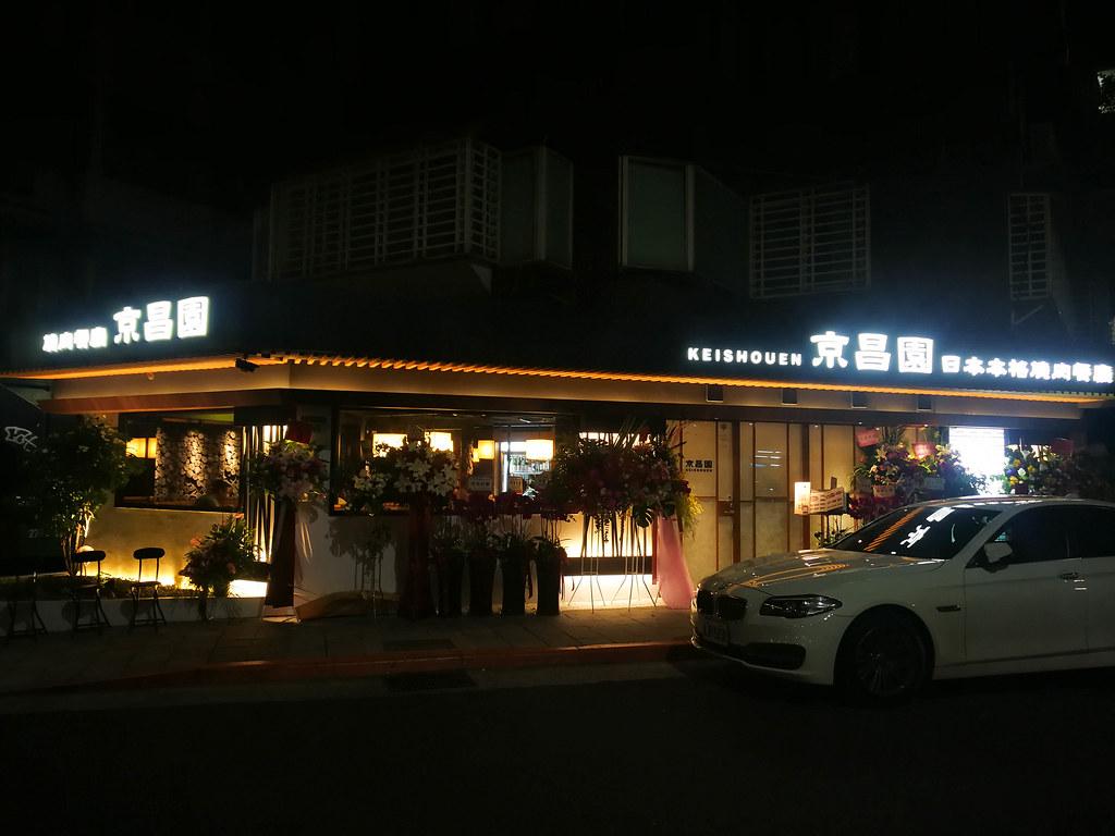 京昌園燒肉餐廳延吉店 (48)
