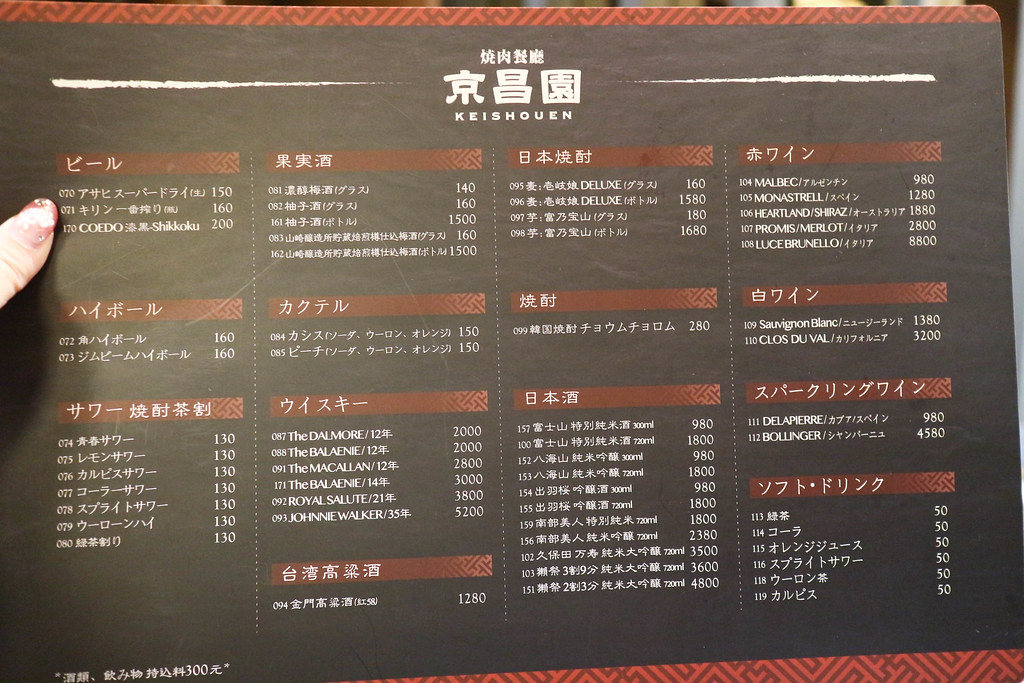 京昌園燒肉餐廳延吉店 (2)