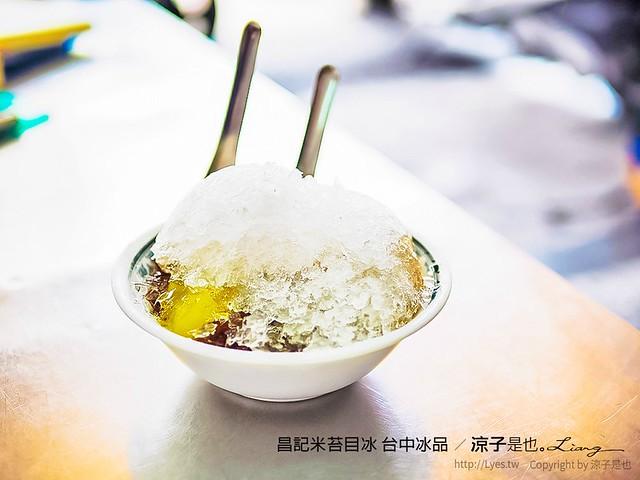 昌記米苔目冰 台中冰品 3