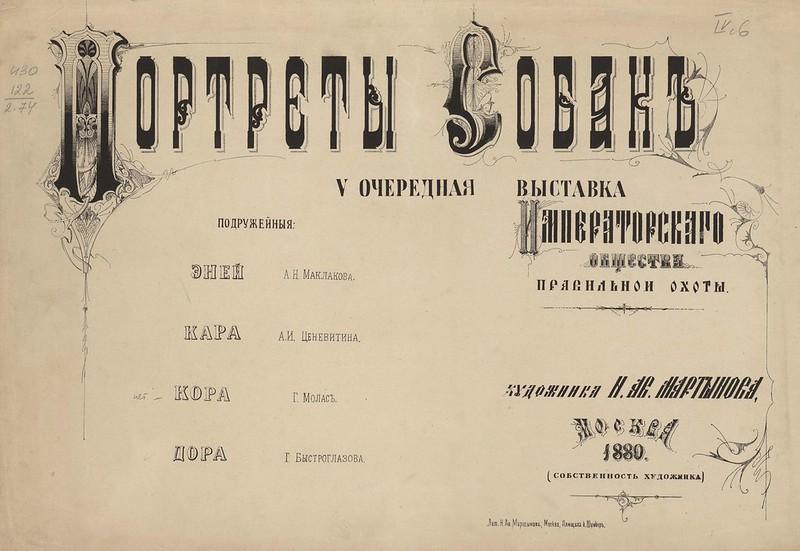 1880. V очередная выставка Императ. О-ва правильной охоты. Портреты собак